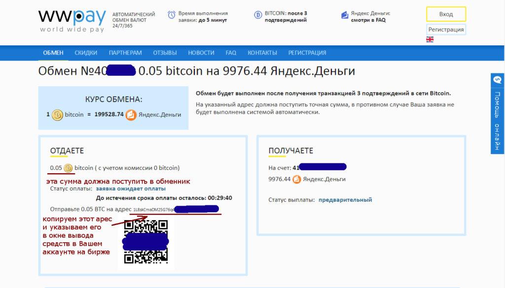 перевод средств на обменнике ww-pay